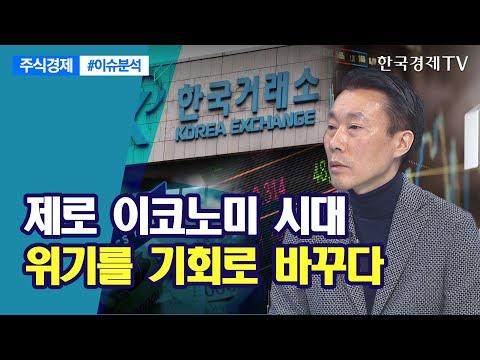 제로 이코노미 시대 위기를 기회로 바꾸다 / 주식경제 이슈분석 / 한국경제TV