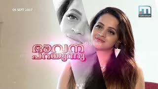 In Conversation With Actress Bhavana | Mathrubhumi News