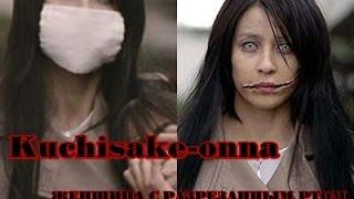 Женщина с разрезанным ртом (Kuchisake-onna)