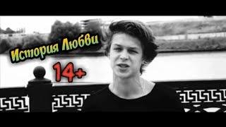 Глеб Калюжный-История Любви 14+(клип)