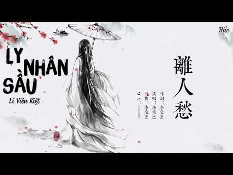 [Vietsub + Kara] Ly nhân sầu - Lí Viên Kiệt / 离人愁 - 李袁杰