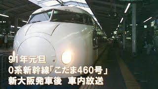 【車内放送】新幹線こだま460号(0系 ひかりチャイム 新大阪発車後)
