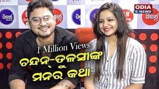 Chandan-Tulasinka Manara Katha - Exclusive Chit-Chat with Chandan-tulasi | Tushaar & Swetalina