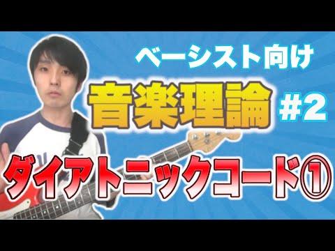 #2・ベーシストの為のダイアトニックコード講座①〜概要編〜