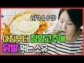 #WhatToWatch ENG/SPA/IND Soyou's Chicken Feet Fried Rice Recipe!! | #OnePickRoad | #Diggle