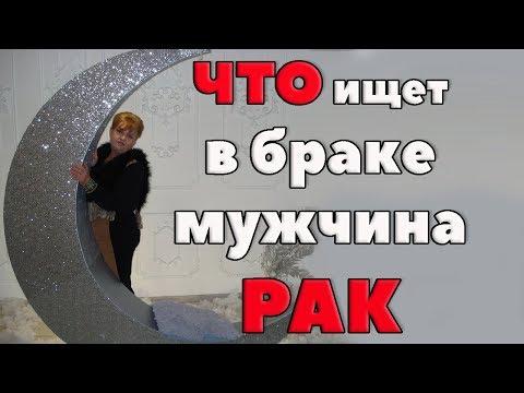 """Советы Женам Мужчин - Раков ."""" Хранитель Семейных Традиций"""""""