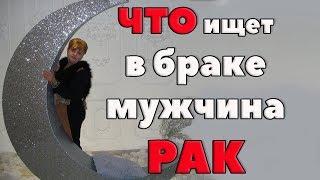 советы Женам Мужчин - Раков .