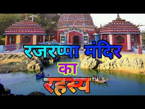 रजरप्पा मंदिर का रहस्य,  रामगढ़, झारखण्ड ।। Rajrappa Mandir Ramgarh !!  मां छिन्नमस्तिका मंदिर