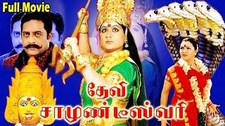 Prakashraj Devi Samundai   Super Hit Tamil Full Movie HD   Kushboo,Ramyakrishnan