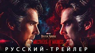 Доктор Стрэндж 2: В мультивселенной Безумия - Русский Трейлер Концепт Фанатский | Фаза 4 Марвел
