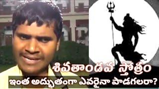 ఇంత అద్భుతంగా శివతాండవ స్తోత్రం ఎవరైనా పాడగలరా? ||Shiva Thandavam || BHU Student Excellent Talent