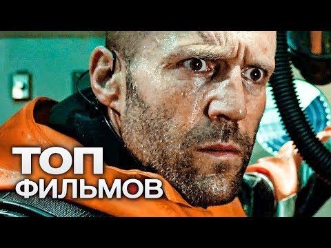 10 ФИЛЬМОВ С УЧАСТИЕМ ДЖЕЙСОНА СТЭЙТЕМА. ЧАСТЬ 2! - Ruslar.Biz