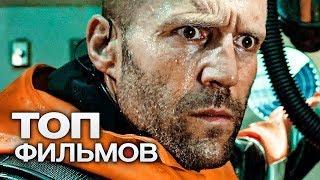 10 ФИЛЬМОВ С УЧАСТИЕМ ДЖЕЙСОНА СТЭЙТЕМА. ЧАСТЬ 2!