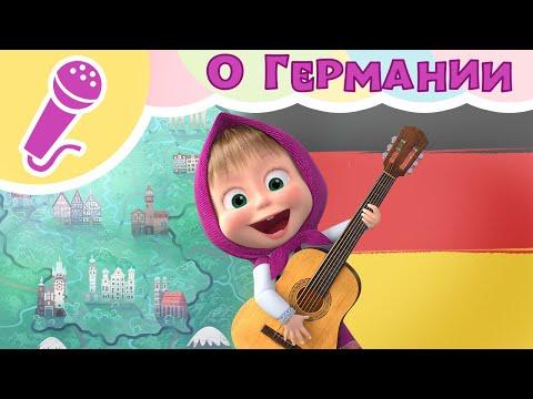 Download ПЕСНЯ ПРО ГЕРМАНИЮ 🥨🇩🇪 Поем с Машей! 🎵👱♀️ Караоке для детей 🎤 Маша и Медведь 🐻 Mp4 baru