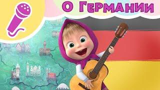 ПЕСНЯ ПРО ГЕРМАНИЮ 🥨🇩🇪 Поем с Машей! 🎵👱♀️ Караоке для детей 🎤 Маша и Медведь 🐻
