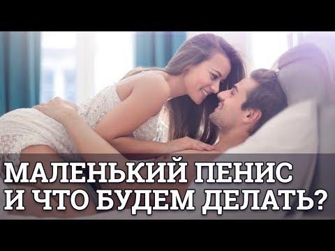Маленький пенис и что будем делать || Юрий Прокопенко 18+