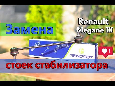 Замена стоек стабилизатора на Renault Megane III