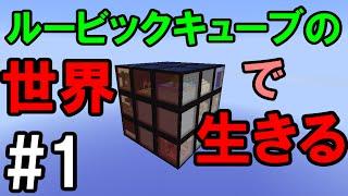 【マインクラフト】#1 ルービックキューブの世界で生きる ~リスポーンキューブ~
