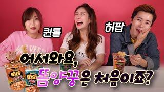 """กินมาม่าต้มยำกุ้ง   Koreans trying """"Tom Yum Kung """" noodle  - Korean Sister Juney"""