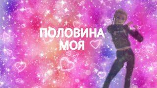 ||• Avakin life - Music Video •|| { Ka-Re } Половина •||