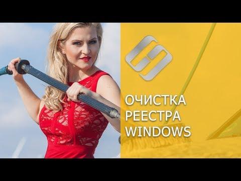 Как очистить реестр вручную в Windows 10, 8, 7 и бесплатные программы для очистки реестра ♻️📜👨💻