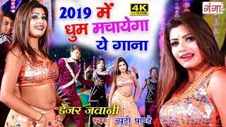 2019 में धुम मचायेगा ये गाना डेंजर जवानी Beauty Pandey BHOJPURI SONG