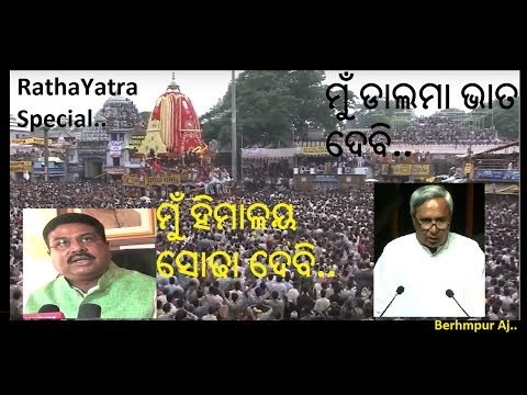 Berhampur Aj | Rathayatra | Khanti Berhampuriya Naveen Pattnaik | Khanti Odia Dharmendra Funny Video