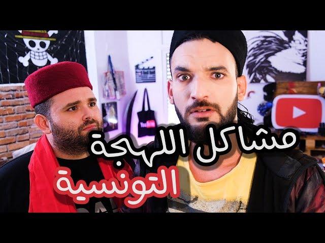 مشاكل اللهجة التونسية ( Ft naji el qaq )