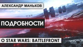 Подробности о Star Wars: Battlefront