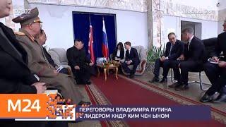 Путин прибыл во Владивосток на встречу с Ким Чен Ыном - Москва 24