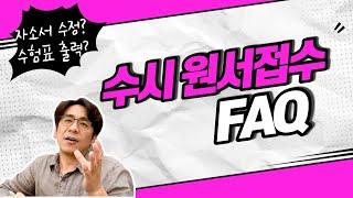 ★수시 원서접수 FAQ★가장 많이 하는 질문만 모았습니…