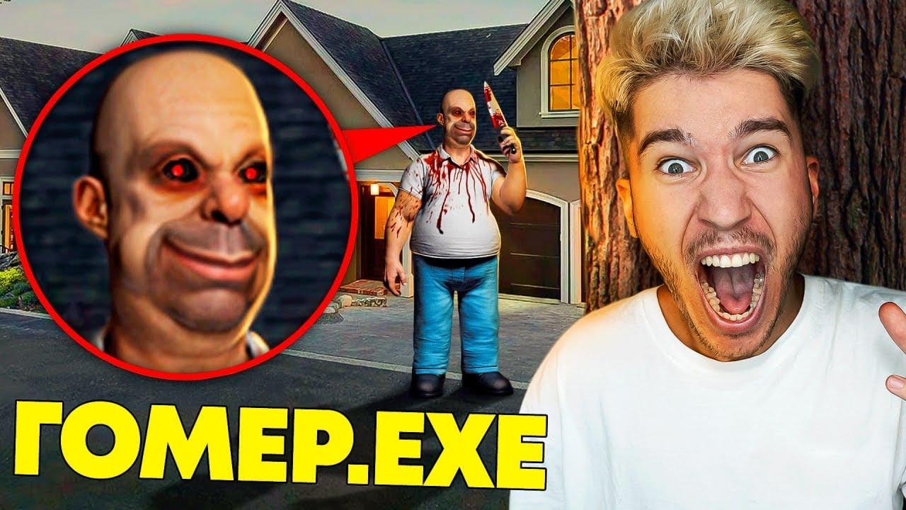 Я нашел Гомер Симпсон EXE в Реальной Жизни! Он существует!! (Никита Евдокимов)