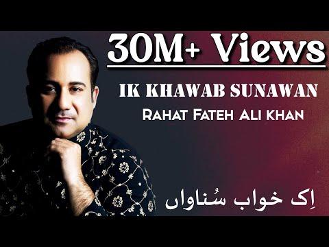 Ik Khawab Sunawan - Rahat Fateh Ali Khan - Na'at Album