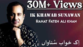 """Ik Khawab Sunawan - Rahat Fateh Ali Khan - Na'at Album """"Ya Nabi"""""""