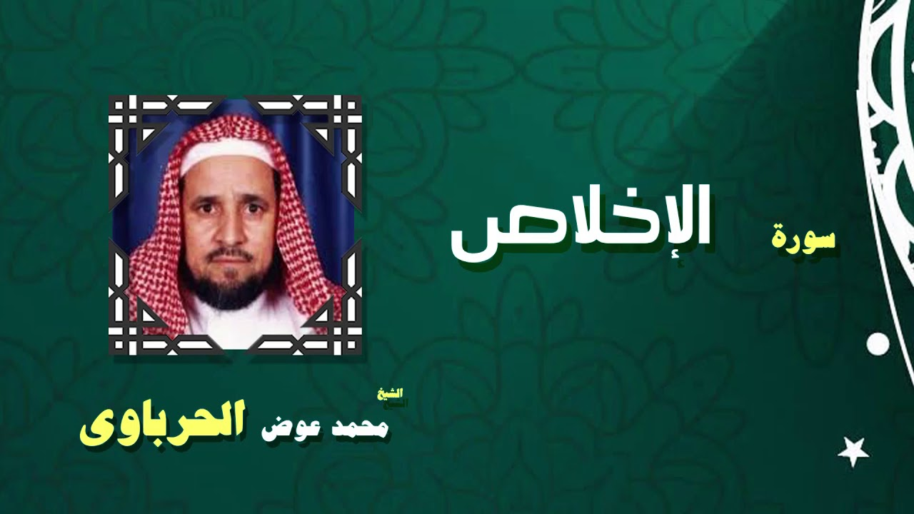 القران الكريم كاملا بصوت الشيخ محمد عوض الحرباوى | سورة الإخلاص