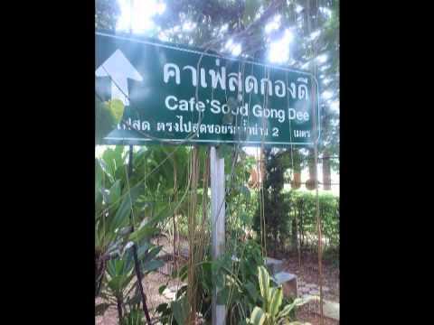 ไก่อบโอ่งล้านนาไทย