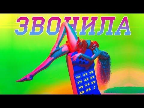 Оля Полякова — Звонила [Radio edit]