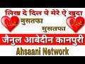 Download लिख दे दिल पे मेरे ऐ खुदा मुसतफा मुसतफा || Zainul Abedin Kanpuri New Naat 2017||Latest Islamic Naat MP3 song and Music Video