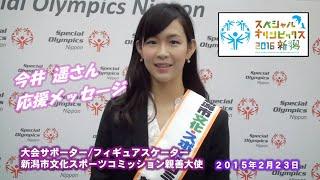 説明2016年第6回スペシャルオリンピックス日本冬季ナショナルゲー...