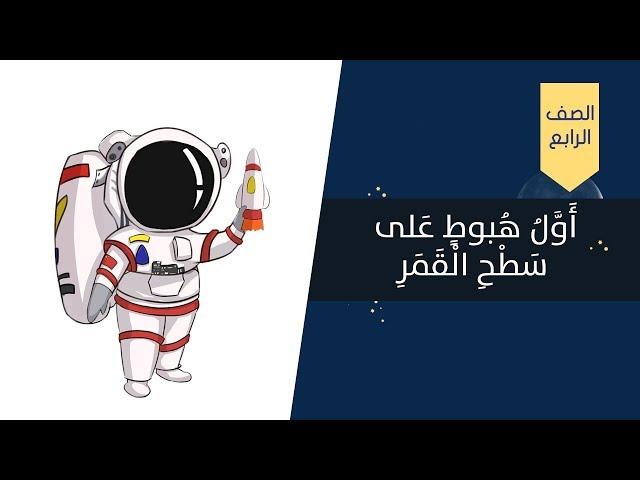 نص الاستماع | أول هبوط على سطح القمر  😍  للصف الرابع | درس حلم جميل 👍👍