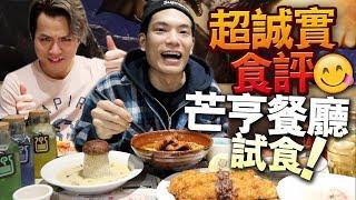 【飲食】超誠實食評!試食芒亨餐廳!