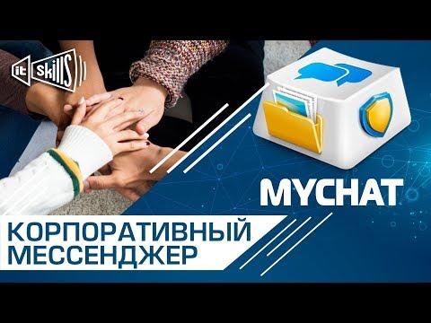 Как поднять чат в локальной сети? MyChat бесплатный корпоративный мессенджер
