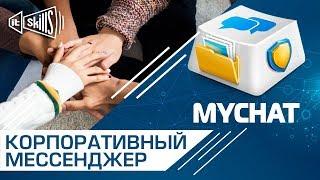 Как поднять чат в локальной сети MyChat бесплатный корпоративный мессенджер