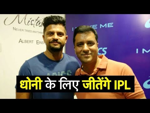 Suresh Raina Exclusive: Want To Win This IPL For MS Dhoni   Sports Tak