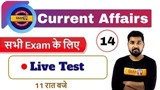 CLASS 14 || #Current Affairs || सभी EXAMS के लिए ||  || By Nitin Sir