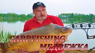 Спортивная Рыбалка 2020 Ловля Карпа Медвежка Обзор Оснастки Турнир Carpfishing Карпфишинг
