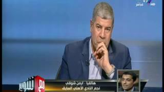 ايمن شوقي : أسامة عرابي شارك كأساسي في الأهلي مع كل المدربين