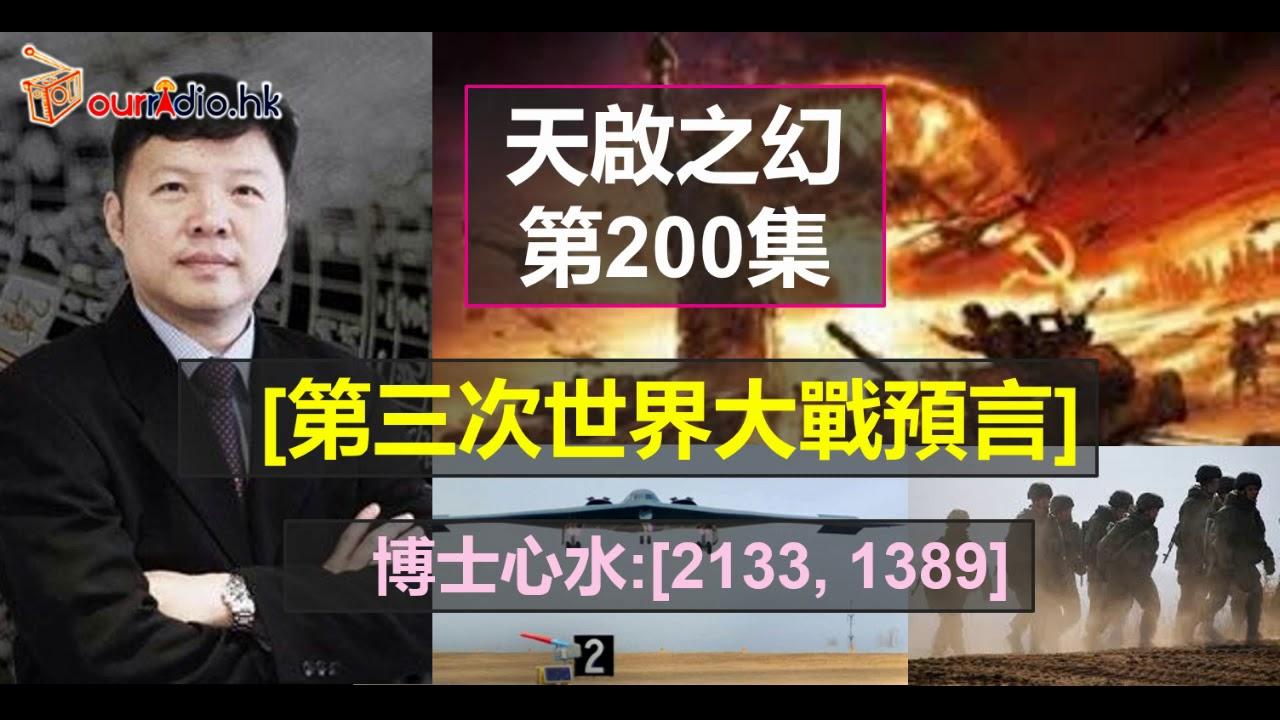 天啟之幻 第200集 【第三次世界大戰的預言】 - YouTube