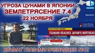 Угроза цунами в Японии. Землетрясение 7.4. 22 ноября. Климат глазами очевидцев № 12