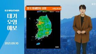 [날씨] 9월 10일_오늘(금) 미세먼지 '나쁨~보통'…